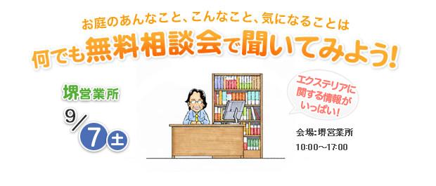 堺営業所:2013年9月7日(土) お庭相談会開催! 何でも無料相談会で聞いてみよう!
