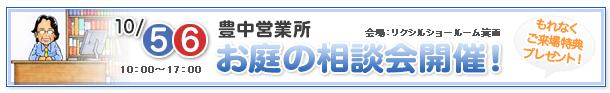 豊中営業所 2013年10月のお庭相談会