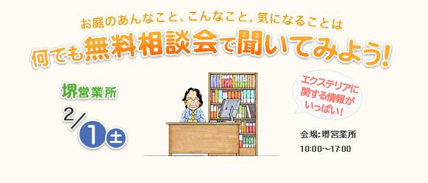 堺営業所:2014年2月1日(土) お庭相談会開催! 何でも無料相談会で聞いてみよう!