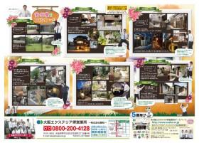 堺営業所 3月のお庭の相談会チラシ:裏面