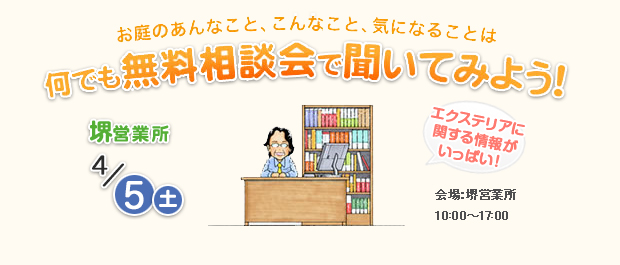 堺営業所:2014年4月5日(土) お庭相談会開催! 何でも無料相談会で聞いてみよう!
