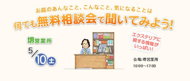 堺営業所:2014年5月10日(土) お庭相談会開催! 何でも無料相談会で聞いてみよう!