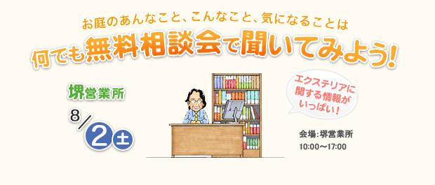 堺営業所:2014年8月2日(土) お庭相談会開催! 何でも無料相談会で聞いてみよう!