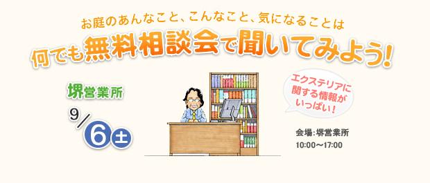 堺営業所:2014年9月6日(土) お庭相談会開催! 何でも無料相談会で聞いてみよう!