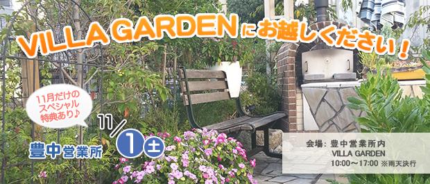 2014年11月2日(土)VILLA GARDENにぜひお越しください!!