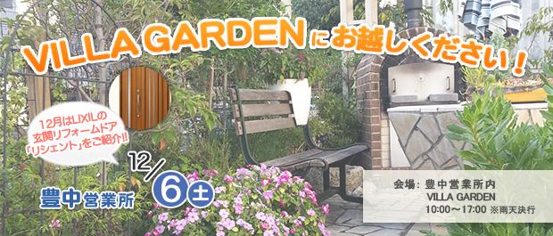 2014年12月6日(土)VILLA GARDENにぜひお越しください!!