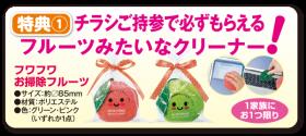 特典1 フルーツみたいなクリーナープレゼント!