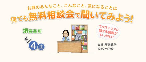 堺営業所:2015年4月4日(土) お庭相談会開催! 何でも無料相談会で聞いてみよう!