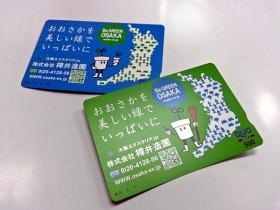 BE GREEN 大阪QUOカードをプレゼント!