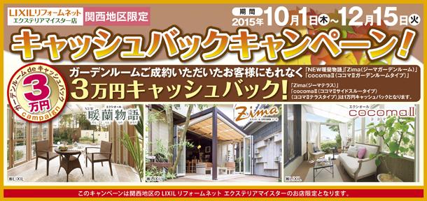 ガーデンルームをご成約いただいたお客様にもれなく3万円キャッシュバック!