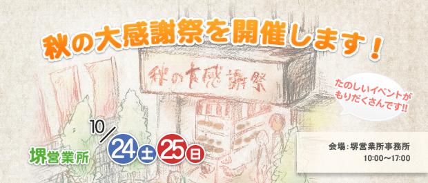 2014年10月18日(土)、19日(日)の2日間 お庭の相談会開催! 何でも相談会で聞いてみよう!