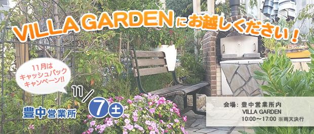 本社営業所 2015年11月7日(土) VILLA GARDEN OPEN!!