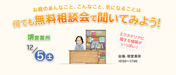 堺営業所:2015年12月5日(土) お庭相談会開催! 何でも無料相談会で聞いてみよう!