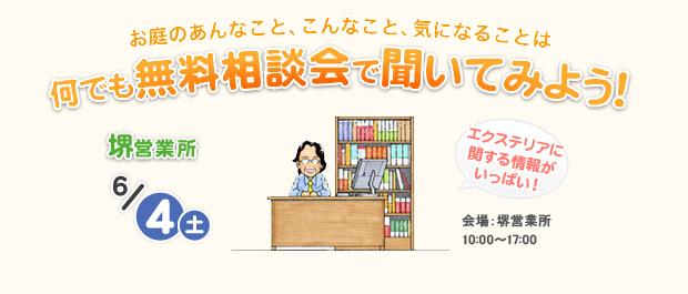 堺営業所:2016年6月4日(土) お庭相談会開催! 何でも無料相談会で聞いてみよう!