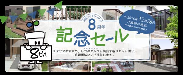 大阪エクステリア.jp-8周年記念セール