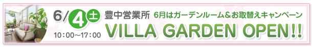 豊中営業所6月 イベントのお知らせ