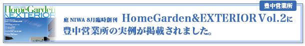 HomeGarden&EXTERIOR Vol.2に、豊中営業所の実例が掲載されました。