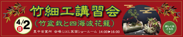 2017年4月2日(日) 14:00~16:00竹細工講習会のお知らせ