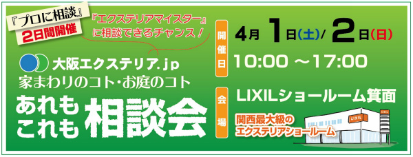 大阪エクステリア株式会社 本社営業所では、2017年4月1日(土)、2日(日)にお庭の相談会を開催いたします!