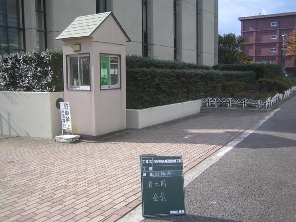 施工前:小さく不便な守衛室と使われていない植栽帯