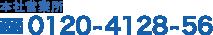 本社営業所 フリーダイヤル0120-4128-56